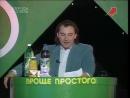 Женя Белоусов в телеигре 'Проще простого' Вопрос про проказницу.mp4