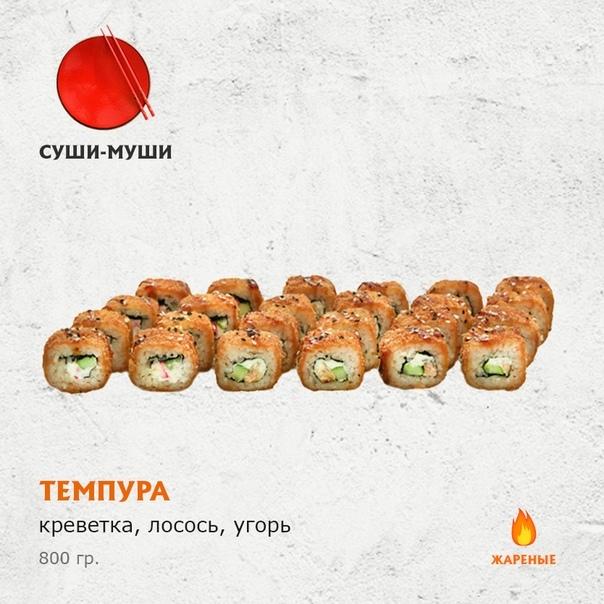 Суши-бар «Суши Муши» - Вконтакте