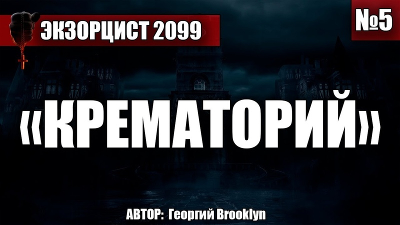 Экзорцист 2099 5 - ‹‹Крематорий››