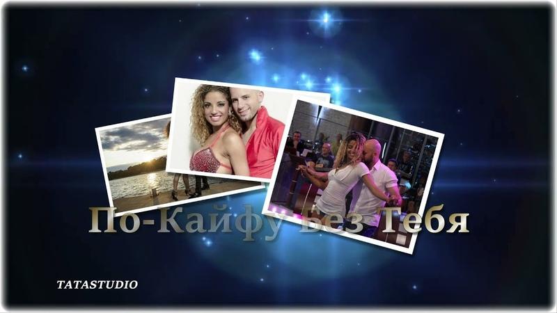 Как Же Красиво Они Танцуют! | Магамед Халилов - По-Кайфу Без Тебя | Посмотрите!