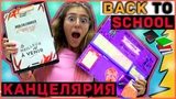 BACK TO SCHOOL 2018 💣ПОКУПКИ К ШКОЛЕ | СНОВА В ШКОЛУ | ПОКУПАЕМ КАНЦЕЛЯРИЮ \ БЭК ТУ СКУЛ