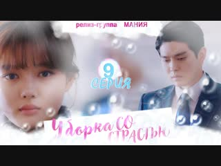 [Mania] 9/16 [720] Уборка со страстью / Clean with passion for now