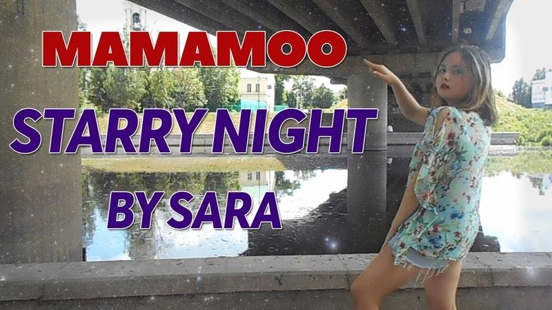 MAMAMOO(마마무) _ Starry Night(별이 빛나는 밤) Dance Cover by Sara