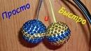 Новогодние Шарики Своими Руками Легко и Быстро. Елочные Игрушки Из Бусин