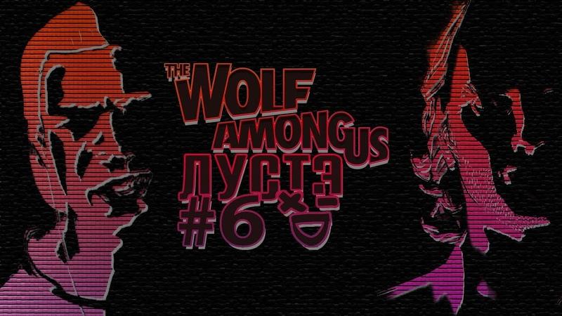 The Wolf Among Us   Ep.2   6 Что за пиз*ец?!?