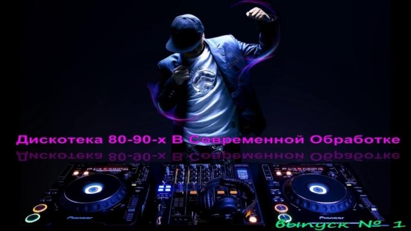 Дискотека 80 в современной обработке Ремиксы 80 90