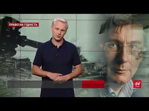 Пусте місце: убога реальність генпрокурора Луценка, ...