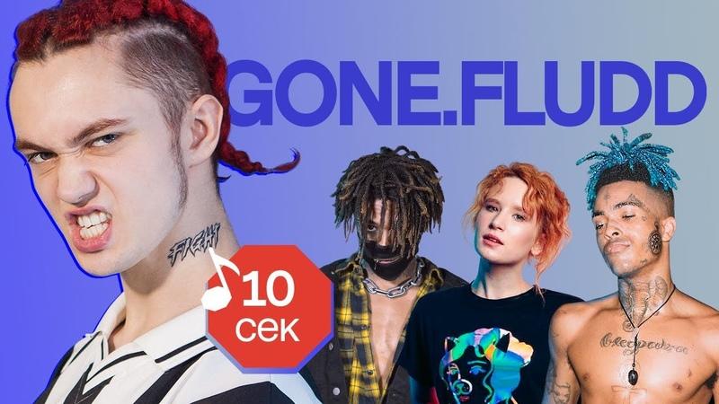 Узнать за 10 секунд | GONE.FLUDD угадывает треки XXXTentacion, Монеточки, Flesh и еще 17 хитов
