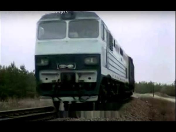 Тепловозы из СССР 1986