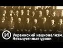 Украинский национализм. Невыученные уроки | Телеканал История