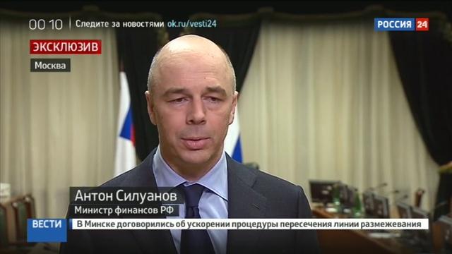 Новости на Россия 24 • Сколько веревочке ни виться, а три миллиарда долларов придется вернуть