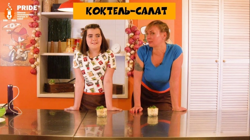 монстры коктейль салат