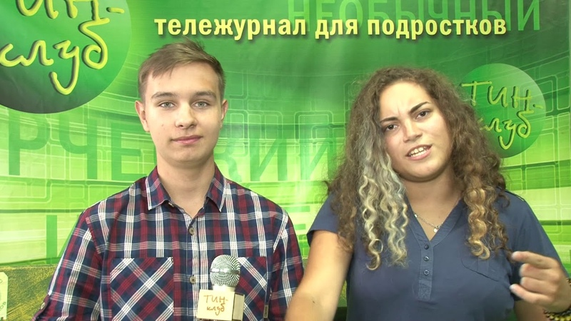 10.09.18 ТИН-клуб объявляет кастинг!