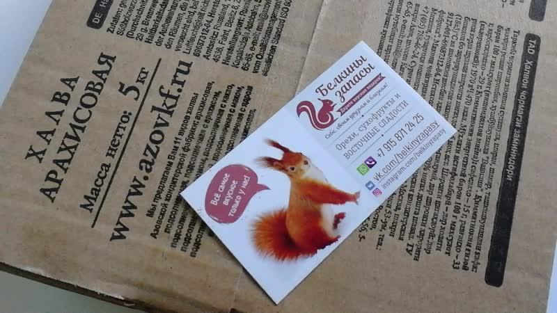 Халва азовская арахисовая |Белкины запасы |Тамбов