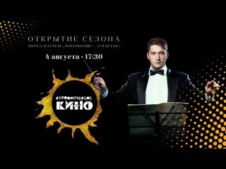 Прямая трансляция концерта «Симфоническое Кино» на «РЖД Арене»