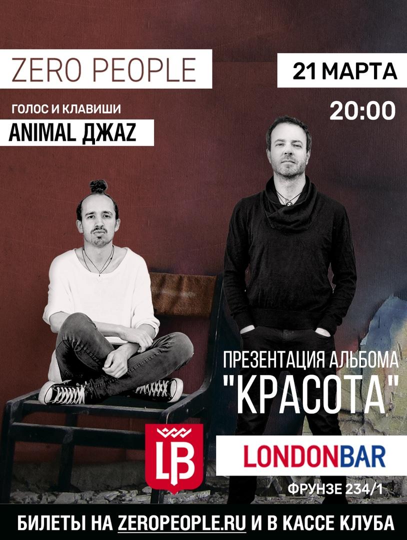 Афиша Москва Zero People / Новосибирск / 21 марта