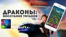Dragons Titan Uprising Драконы Восстание Титанов На IOS Android