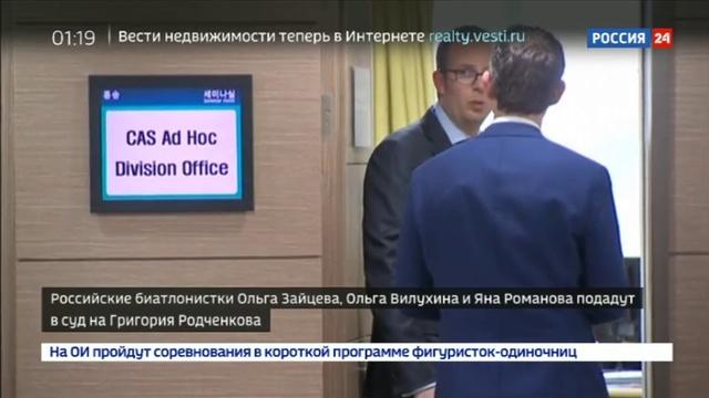 Новости на Россия 24 • Наши биатлонистки судятся с Родченковым: схема МОК может рухнуть как карточный домик