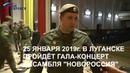 25 января в Луганске пройдет гала концерт ансамбля Новороссия