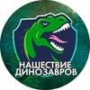 НАШЕСТВИЕ ДИНОЗАВРОВ в Смоленске