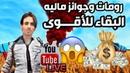 PUBG MOBILE || (     ويكند ياحلوين ورومات ( بث مباشر مع أبو إياد ببجي موبايل