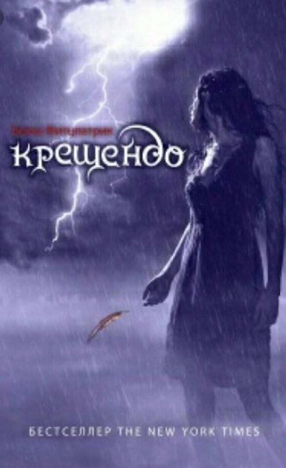 Бекка Фитцпатрик - Крещендо