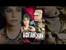 Афганский излом (1991) [16]
