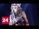 На конкурсе Мисс Вселенная Исландию представит сибирячка - Россия 24