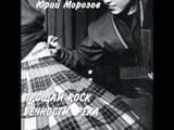 Юрий Морозов - Блюз пустой комнаты (1978)