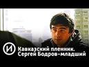 Сергей Бодров-младший   Телеканал История