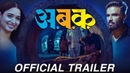 AA BB KK Marathi Movie Official Trailer Sunil Shetty Tamannaah Bhatia Gravity Entertainment