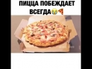 Пицца всегда побеждает