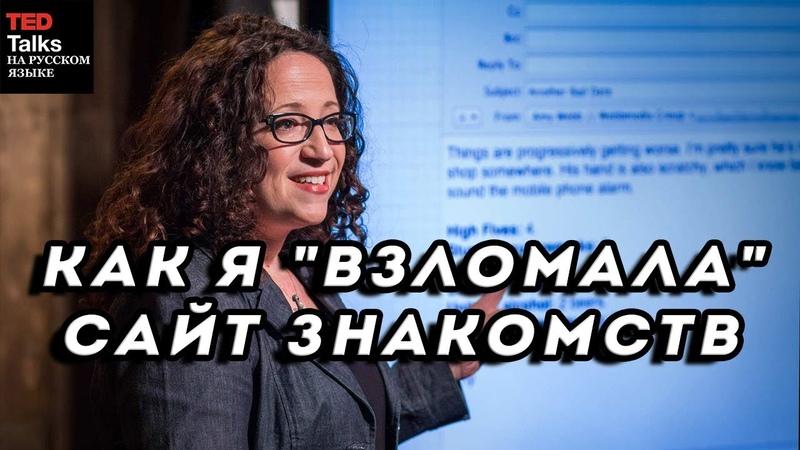 КАК Я ВЗЛОМАЛА САЙТ ЗНАКОМСТВ Эми Вебб TED на русском