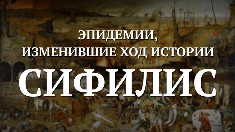 Эпидемии изменившие ход истории Сифилис