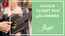 Обзор укулеле FLIGHT DUC 460 AMARA