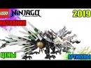 Новые наборы LEGO Ninjago 2019 названия, цены и артикулы