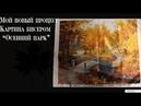 Мой новый процесс - картина Осенний парк вышивка бисером