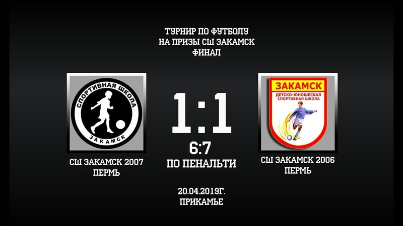 СШ Закамск-2007 СШ Закамск-2006. Финал