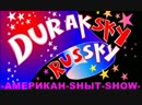 Дурацкий Русский все серии!