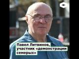 Павел Литвинов, участник «демонстрации семерых» | ROMB