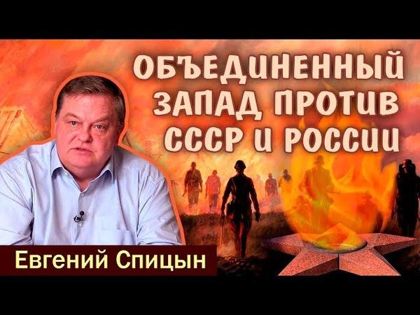 Евгений СПИЦЫН 22 июня 1941 года ОБЪЕДИНЕННЫЙ ЗAПAД ПPOTИB СССР И POCCИИ