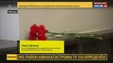 Новости на Россия 24 Солист ансамбля Александрова на борту Ту-154 были семьи