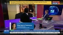 Новости на Россия 24 • Евродепутаты проголосовали за противодействие российским СМИ