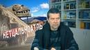 Андрей Жуков: Боги цивилизаторы. Кетцалькоатль
