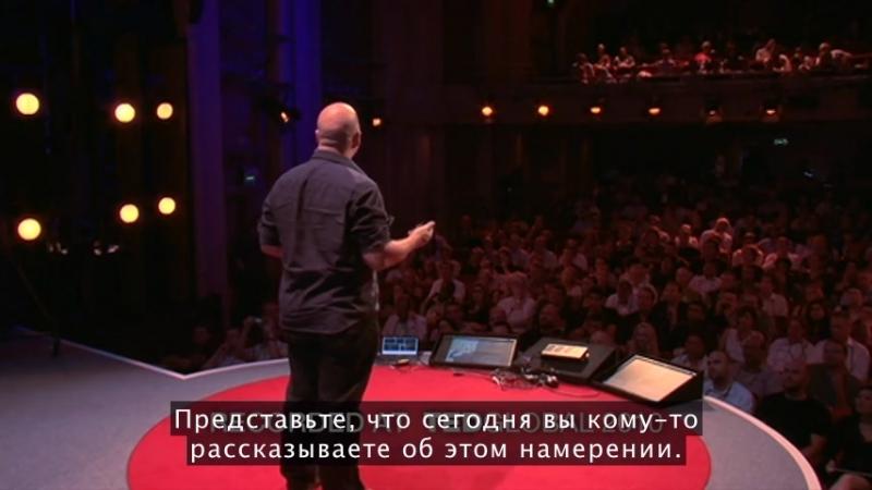 Дерек Сиверс (TEDGlobal 2010) Держите свои планы при себе