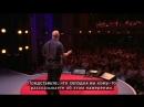Дерек Сиверс TEDGlobal 2010 Держите свои планы при себе