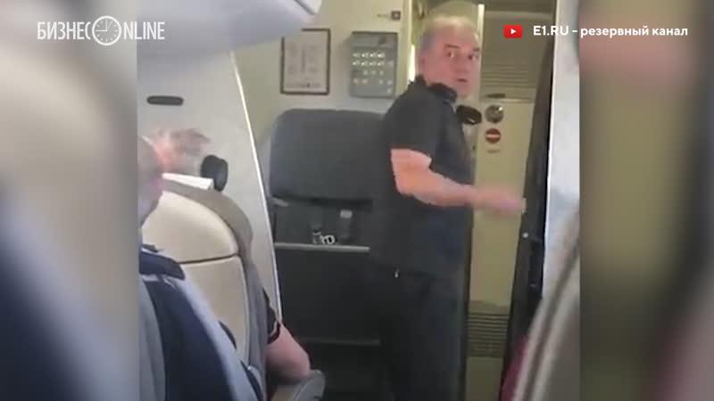 В самолете, которым летела группа «Чайф», резко повысилась температура – инцидентом занялся СКР