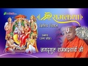 Jagadguru Rambhadracharya Ji !! Shri Ram Katha !! Day 2 !! Special Live !! Unnao (Uttar Pradesh)