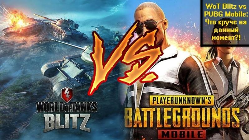 WoT Blitz vs PUBG Mobile: ЧТО КРУЧЕ НА ДАННЫЙ МОМЕНТ?!