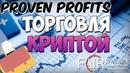 Proven Profits чем порадует этот фонд